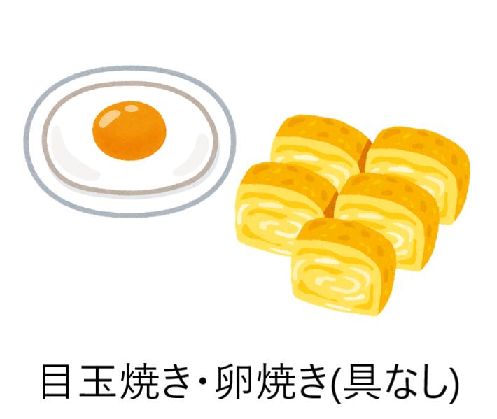 目玉焼き・卵焼き