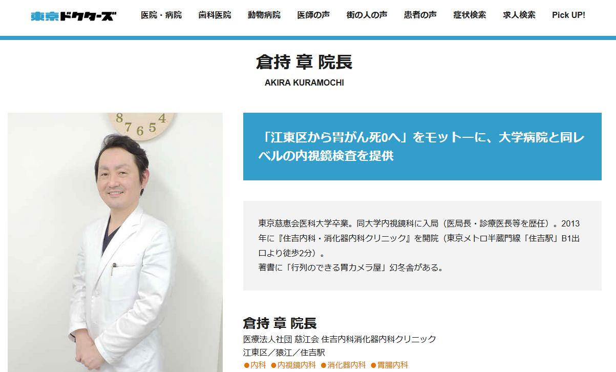 東京ドクターズ